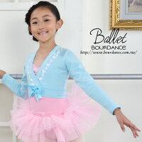 *╮寶琦華Bourdance╭*專業芭蕾舞衣☆兒童芭蕾★花仙子保暖外套【BDW12B57】 0