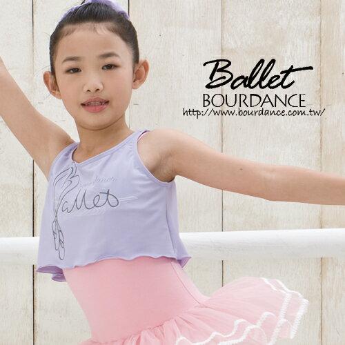 ~╮寶琦華Bourdance╭~ 芭蕾舞衣~兒童芭蕾~小舞鞋短版背心~BDW14B58~