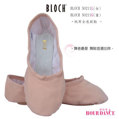 *╮寶琦華Bourdance╭*芭蕾軟鞋系列☆BLOCH帆布全底軟鞋(童)SO211G【8015211G】