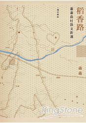稻香路:蕭蕭農村散文新選