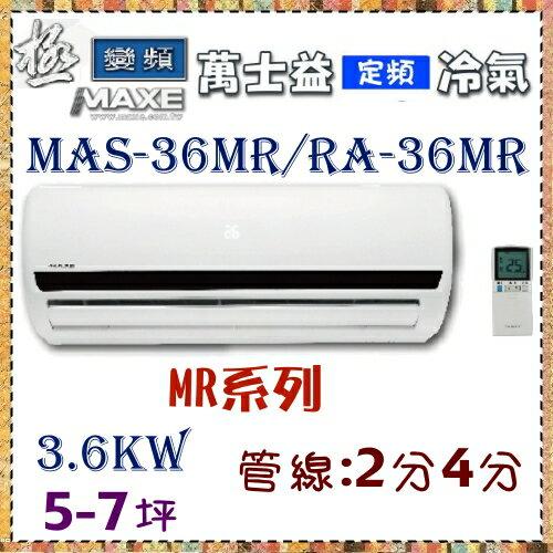 新規格CSPF更省電【萬士益冷氣】3.6kw 極定頻5-7坪 一對一《MAS-36MR/RA-36MR》
