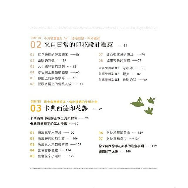 印花樂的手作時光:創意素材╳台灣圖樣╳卡典西德教學,設計專屬於你的印花小物 4