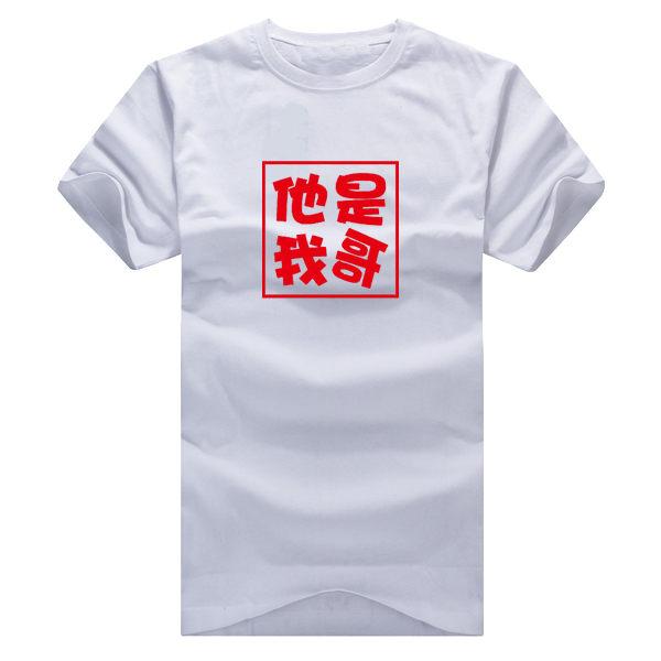 ◆快速出貨◆T恤.親子裝.班服.MIT台灣製.獨家配對情侶裝.客製化.純棉短T.他她是我兄弟姊妹【YC360】可單買.艾咪E舖 6