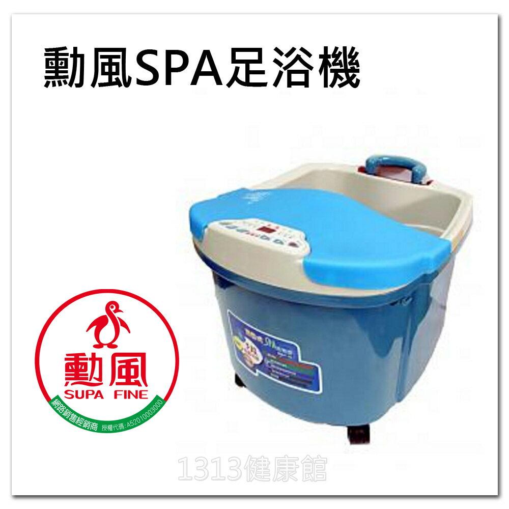 【1313健康館】勳風SPA泡腳機 HF-3778RC / 同HF-3660RC (全新公司貨) 健康養生SPA足浴機