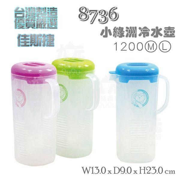 【九元生活百貨】佳斯捷 8736 小綠洲冷水壺/1200ml 水壺