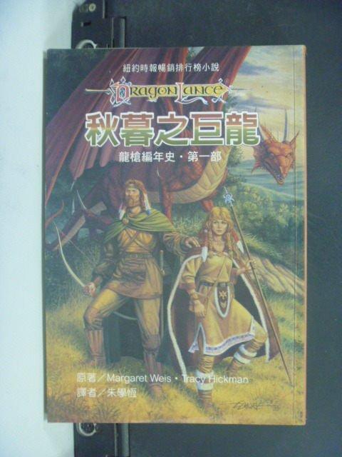 【書寶二手書T4/一般小說_GNO】龍槍編年史_秋暮之巨龍_維斯