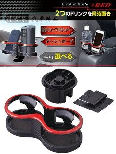 權世界@汽車用品日本SEIWA碳纖紋鍍鉻紅色框杯架式固定收納置物架手機架飲料雙杯架W981