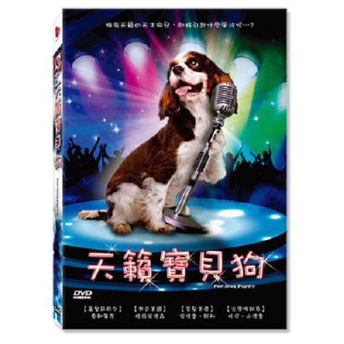 天籟寶貝狗DVD