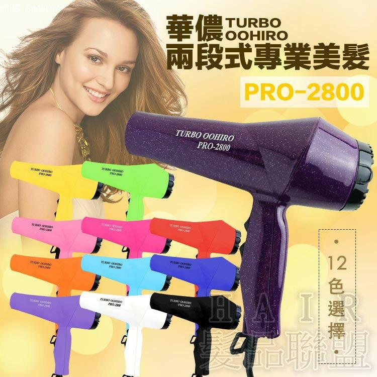 ★超葳★ 華儂 TURBO PRO-2800 兩段式 輕型 吹風機 美髮 沙龍 暢銷口碑款 專業用