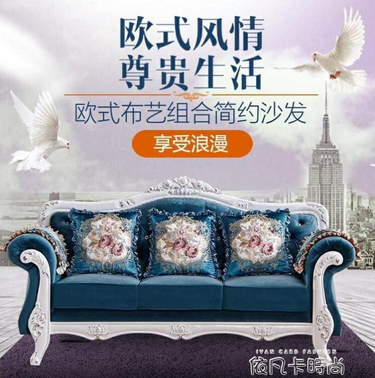 【快速出貨】歐式布藝沙發123組合小戶型藍色三人雙人實木客廳簡歐可拆洗沙發  七色堇 元旦 交換禮物