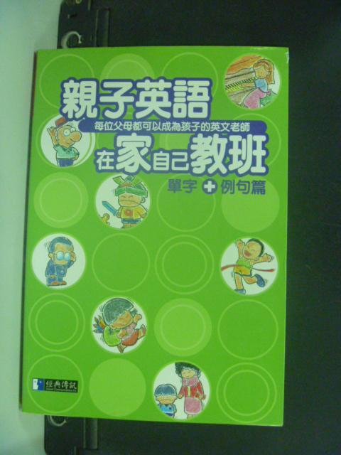 【書寶二手書T2/語言學習_NHG】親子英語家教班-單字+例句篇_經典傳訊編_無光碟