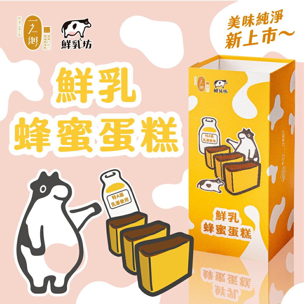 【一之鄉x鮮乳坊】鮮乳蜂蜜蛋糕禮盒 2條組(7片裝/條) ★SUPER SALE 樂天雙12購物節 整點特賣5折起 12/1 21:00 開賣