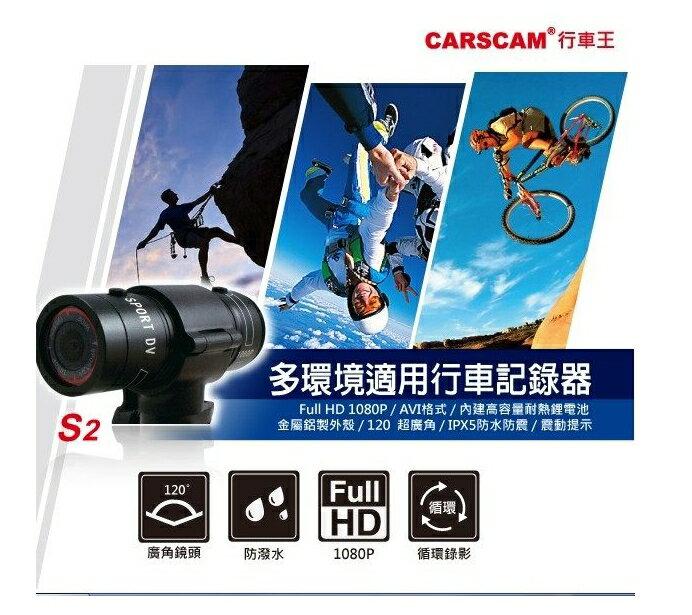 CARSCAM行車王 S2 1080P防水型多功能行車記錄器 機車/腳踏車/戶外