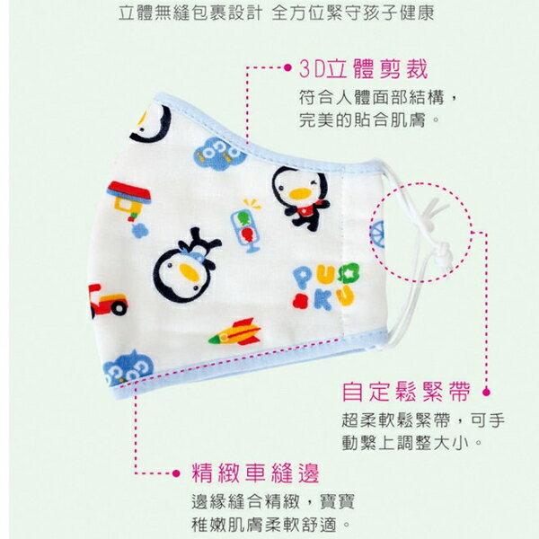 PUKU 藍色企鵝 防護安全口罩 (藍色 / 粉色) 兒童口罩 寶寶口罩 26501 8