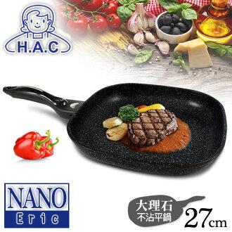 【NANO】銀奈米大理石不沾平底鍋-27CM(E-5169)