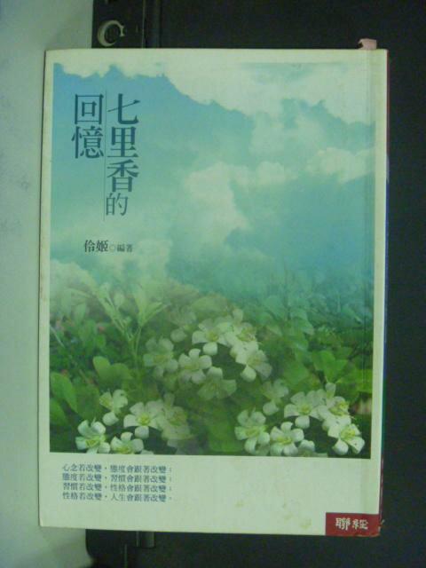 【書寶二手書T2/宗教_KOX】七里香的回憶_伶姬