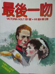 【書寶二手書T1/言情小說_NRQ】最後一吻_Victoria Holt