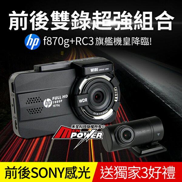 禾笙科技:【送三好禮+免運】HP惠普F870GRC3行車記錄器雙鏡頭SONY感光元件固定測速【禾笙科技】