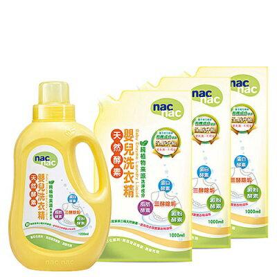 【麗嬰房】nac nac 天然酵素嬰兒洗衣精(1罐+3入補充包) - 限時優惠好康折扣
