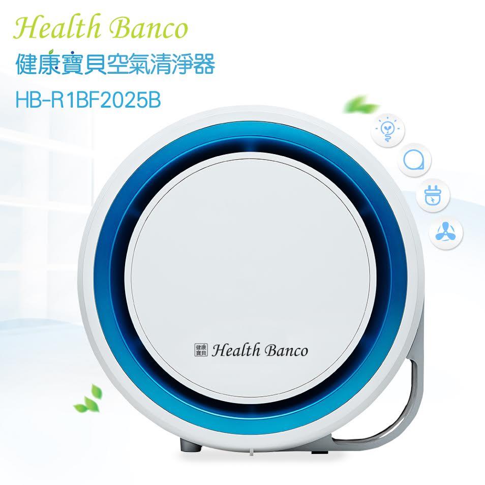 ㊣胡蜂正品㊣ 免運 Health Banco 健康寶貝 空氣清淨機 小漢堡 除過敏原 除塵除? 奈米濾心 旗艦系列 HB-R1B