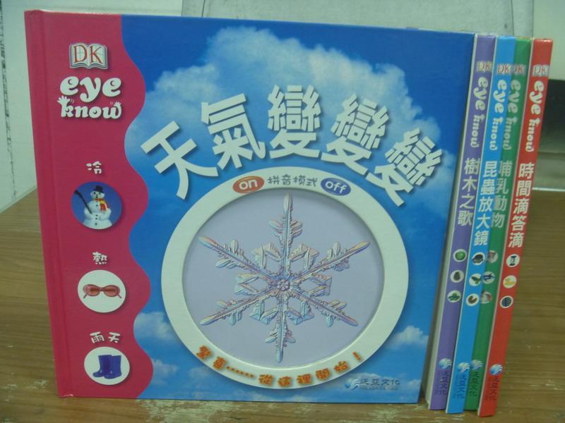 ~書寶 書T5/少年童書_OHZ~天氣變變變_樹木之歌_昆蟲放大鏡等_5本合售