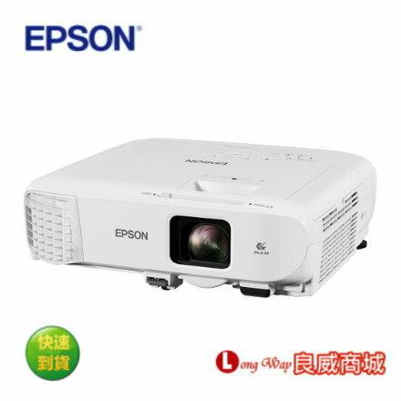 EPSON 愛普生 EB-2042 3LCD 商務專用投影機【送雷射筆】上網登錄保固升級三年