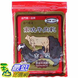 [COSCO代購]高坑原味牛肉乾300公克X2入_W919931