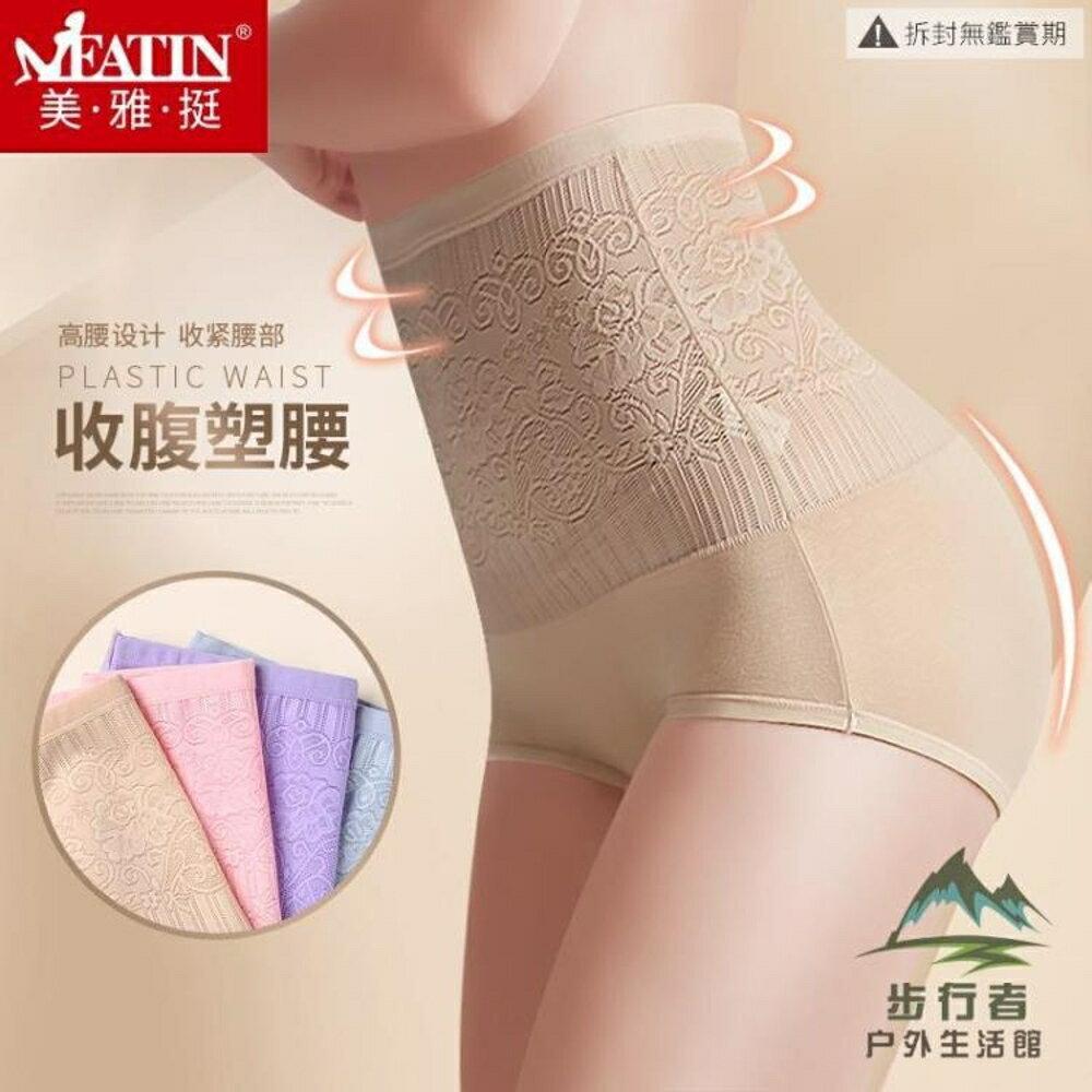 3條裝 高腰收腹內褲女提臀塑身薄款塑形翹臀褲