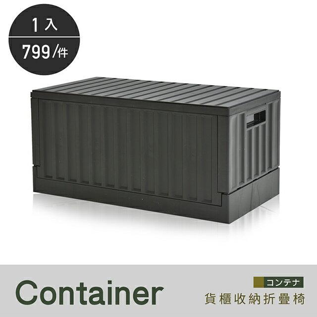 收納櫃 / 玩具箱 / 收納箱 FB-6432貨櫃收納椅 樹德 MIT台灣製 完美主義【R0134】 2