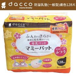 【大成婦嬰】日本 Osaki Dacco 防溢乳墊(膚色)一般型 OS881157 生產後 哺乳