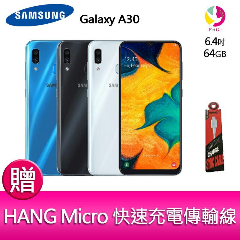 分期0利率 三星 Samsung GALAXY A30 4G/64G 6.4吋 八核心智慧手機 贈「快速充電傳輸線*1」▲最高點數回饋23倍送▲