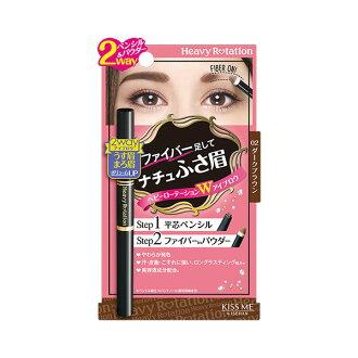 *優惠促銷*KISSME3D完眉雙頭眉粉筆02深棕《康是美》