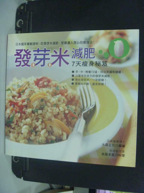 【書寶二手書T7/美容_NKP】發芽米減肥:7天瘦身祕笈_大森正司 / 高階多美