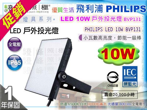 【PHILIPS飛利浦】LED-10W。戶外投光燈.IP65 輕巧型 高亮度 節能一級棒 #BVP131【燈峰照極my買燈】 - 限時優惠好康折扣