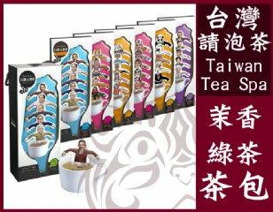 台灣請泡茶Taiwan Tea Spa 茉香綠茶 【HA-004】 原民風情 原民勇士 客家采風錄 五入裝