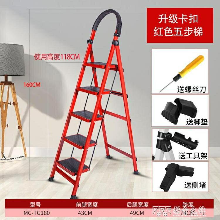 11.11 折扣 家用梯子室內多 五步梯子人字梯家用加厚摺疊伸縮升降摺疊梯ATF