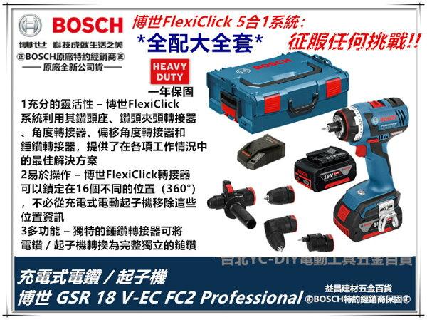 【台北益昌】夾頭全配全套BOSCH博世GSR18V-ECFC2鋰電電鑽起子機槌鑽免出力魔鬼機