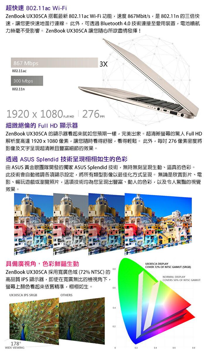 ASUS UX305CA-0061C6Y30 金/UX305CA-0031A6Y30黑 13.3吋第六代高解析SSD超薄效能筆電M3-6Y30/4G/256G/WIN10