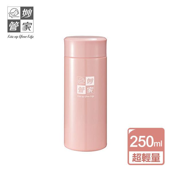妙管家 超輕量真空杯250ml(粉紅) HKVL-250PR - 限時優惠好康折扣
