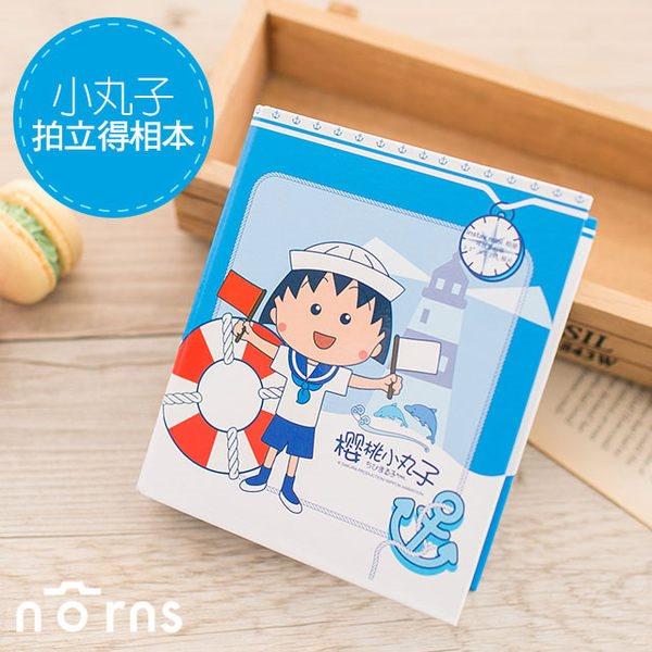 NORNS  【小丸子迷你拍立得相本】藍色水手 MINI 7S 8 25 50S 90 SP-1 相冊 相簿