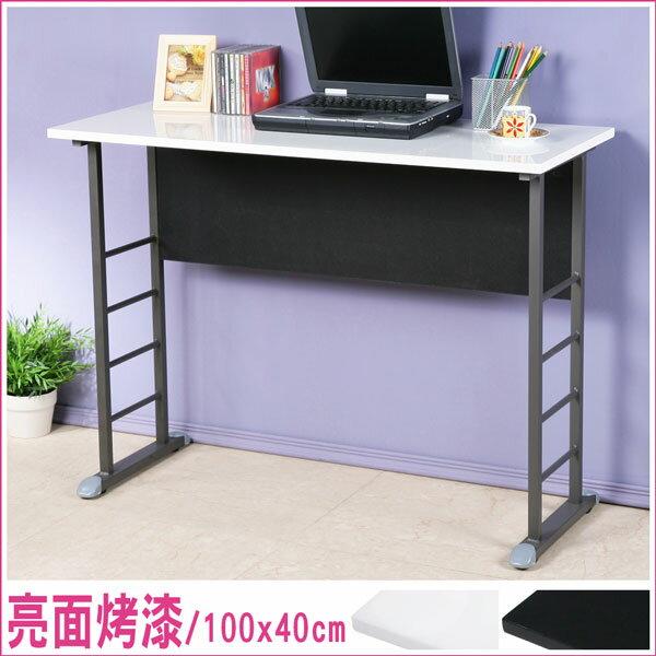 書桌 電腦桌 辦公桌 L型桌 會議桌 工作桌《YoStyle》查理100x40工作桌-亮面烤漆(二色可選)