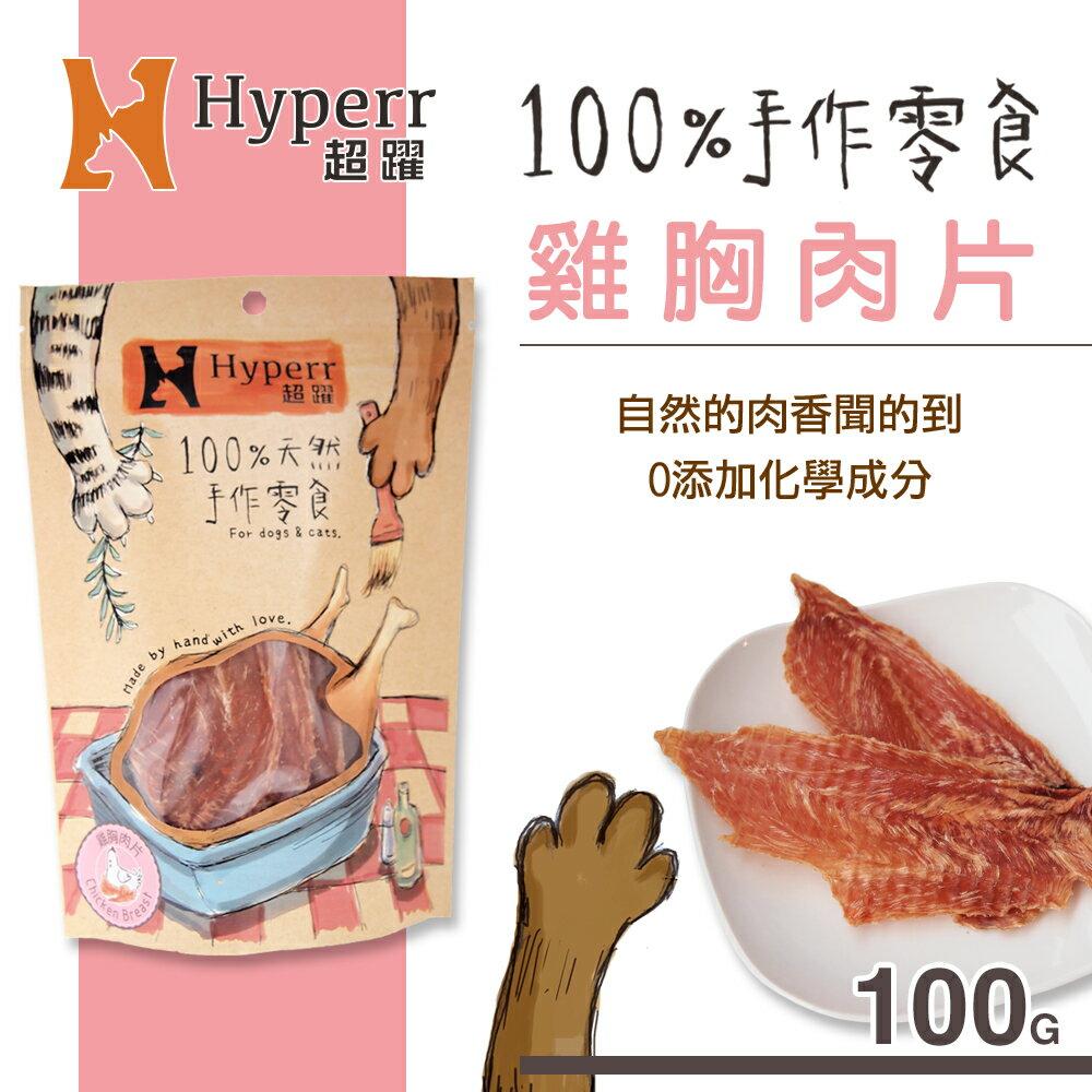 Hyperr超躍 手作雞胸肉片 100g