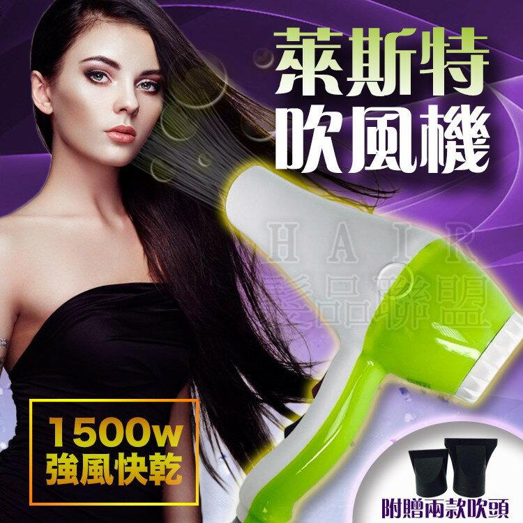 ★超葳★㊣台灣製造㊣萊斯特 L'AISIT 專業美髮沙龍吹風機 雙吹嘴 雙開關 強風快乾 設計師