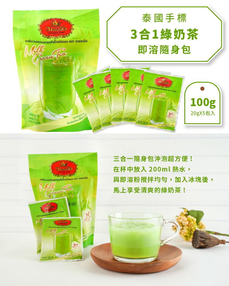 【泰國 手標茶 】 超人氣 三合一綠奶茶(即溶隨身包)100g沖泡方便,隨時隨地享受