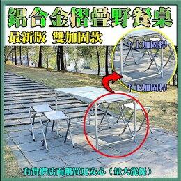 戶外鋁合金 摺疊桌 折疊桌 野餐桌 露營桌 兒童 書桌 茶几 泡茶