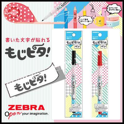 ZEBRA P-YYSS25-BK/R防水手寫膠帶組專用筆