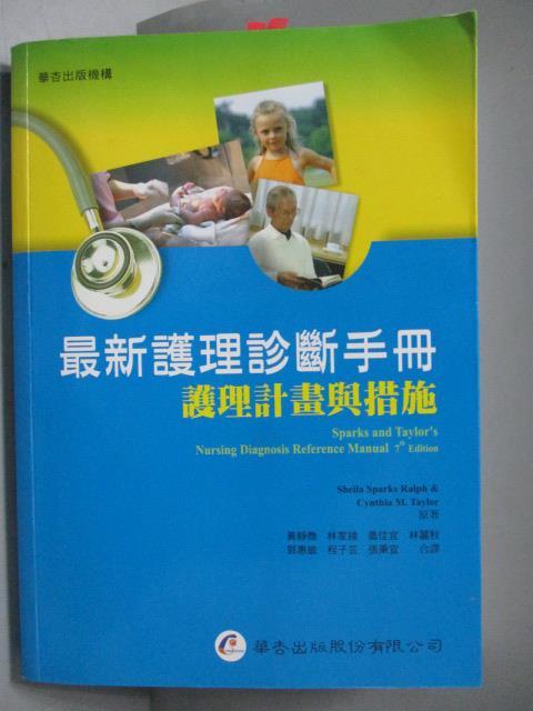 【書寶 書T1/大學理工醫_JAB】 護理診斷手冊-護理計畫與措施_SHEILA SPAR