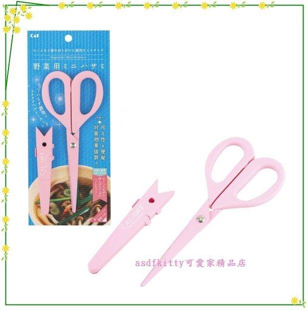 asdfkitty可愛家☆貝印wellness粉色廚房剪刀-小-剪蔥.蒜.副食品-DH-6539-日本製