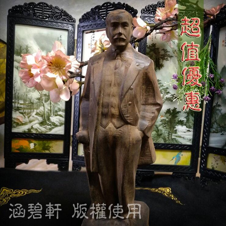 挑戰樂天最 木雕擺飾 水沉木 紳士 國父 A026