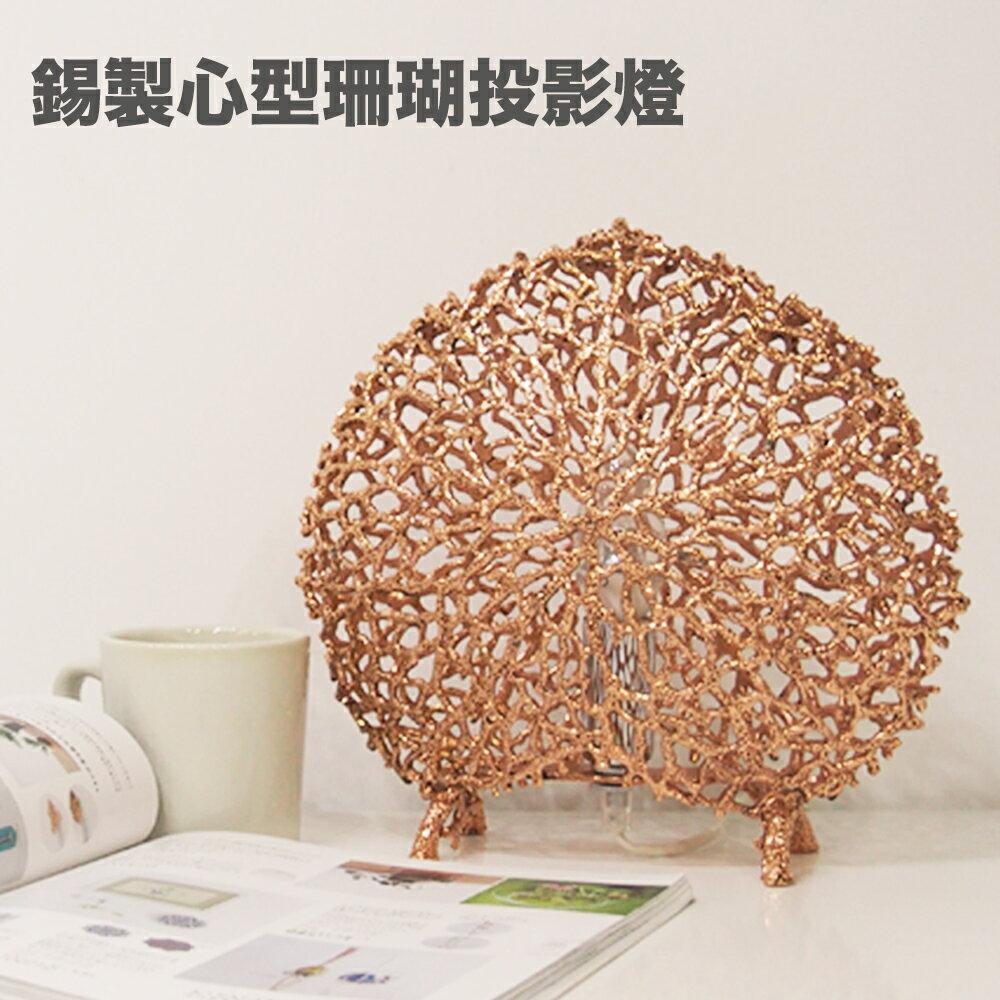 DeLife- 台灣錫製心型珊瑚投影燈- 玫瑰金 0